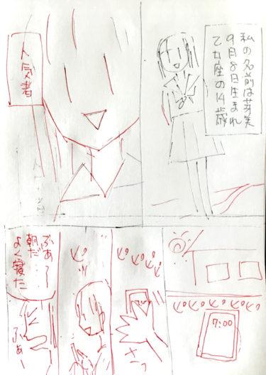 少女マンガの作り方冒頭ダメパターン2