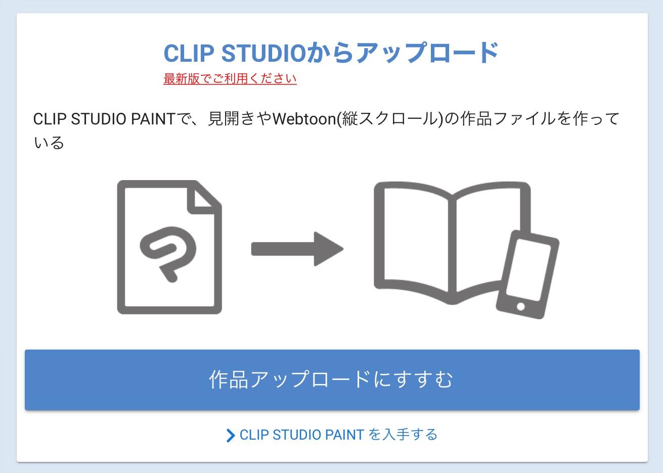 クリップスタジオEXでおきたエラーとエラー解消方法 iPad Pro